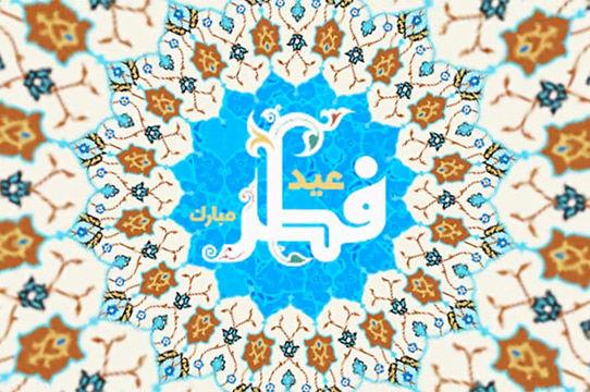کلیپ | به مناسبت عید سعید فطر