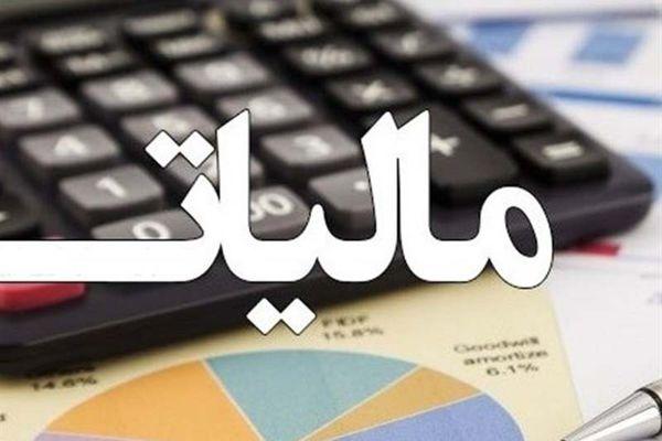 ۳۰ مهر آخرین فرصت برای بهرمندی از بخشودگی مالیاتی