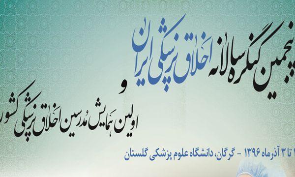 برگزاری پنجمین کنگره سالانه اخلاق پزشکی ایران در گلستان