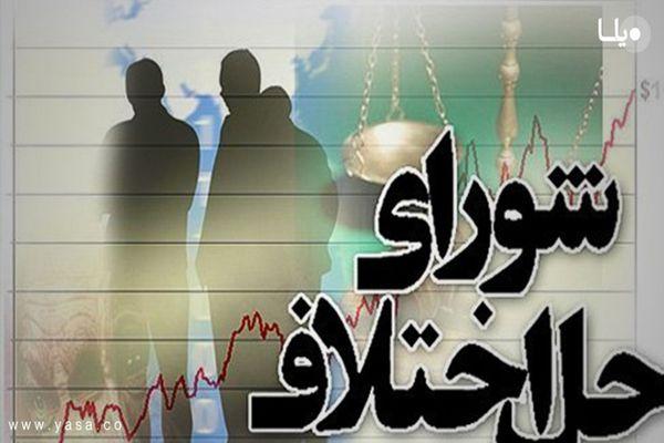 شورای حل اختلاف آزادشهر مقصد نخستین بازرسی در سال ۱۴۰۰