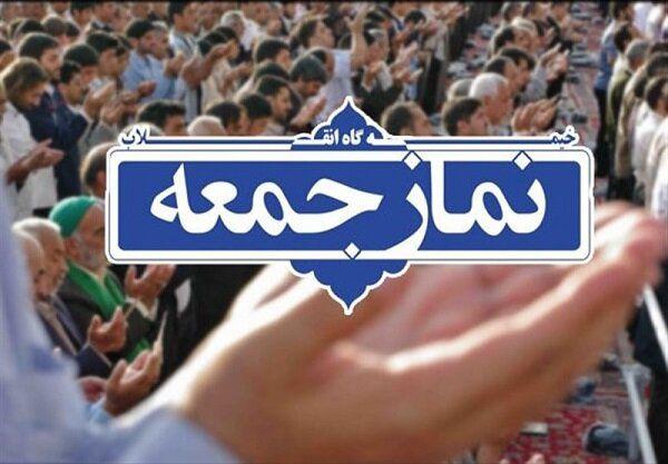 نماز جمعه این هفته در ۳ شهر گلستان اقامه می شود