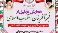 همایش تجلیل از فجرآفرینان انقلاب اسلامی در گرگان برگزار میشود