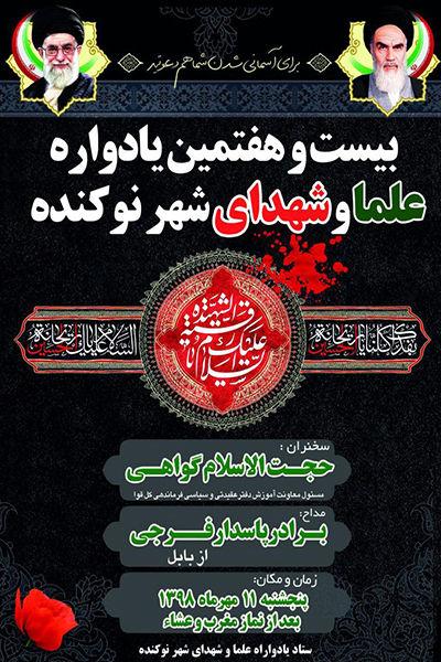 برگزاری یادواره شهدای شهر نوکنده استان گلستان