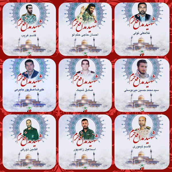 پوستر شهدای مدافع حرم استان گلستان /9 شهید