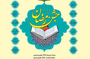 جشن رمضان در کردکوی برگزار میشود/ تجلیل از خیرین و نیکوکاران