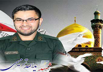 برگزاری نخستین سالگرد شهید مدافع حرم یدالله ترمیمی