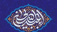 سرودههایی در مدح امام حسین (ع) «حسین آمده تا خلق، رستگار شوند»