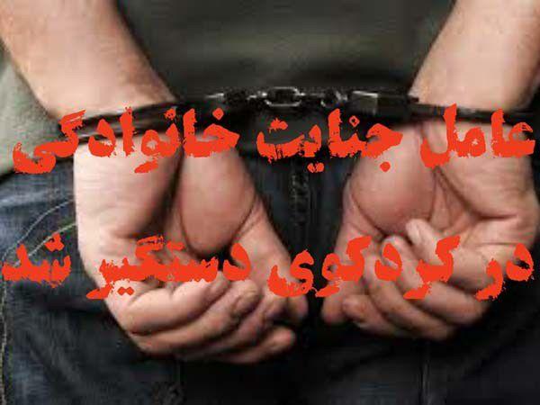 عامل جنایت خانوادگی در روستای مهترکلاته کردکوی دستگیر شد