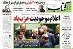 """آیا منظور روزنامه اصلاح طلب آفتاب یزد از """"حزب باد"""" نماینده گرگان است؟"""