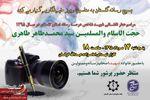 مراسم عطرافشانی مزار شهید شاخص سال 95 بسیج رسانه گلستان برگزار می شود + پوستر
