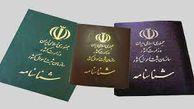 شناسنامه دار شدن ۶هزار فرزند اتباع خارجی با مادران ایرانی
