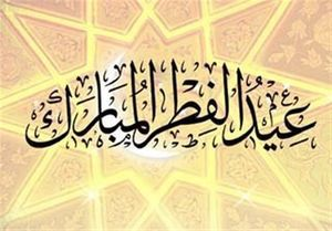 با مشاهده ی هلال ماه فردا 25 خرداد عید سعید فطر اعلام شد