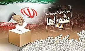 بیانیهی شمارهی (۱) شورای سیاستگذاری نیروهای انقلابی در انتخابات شورای اسلامی شهر گرگان
