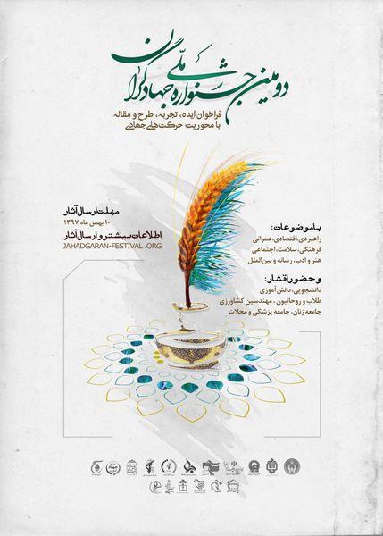 دومین جشنواره ملی جهادگران در گلستان + پوستر