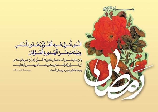اعمال و دعای شب اول ماه مبارک رمضان+بسته صوتی شب اول ماه رمضان