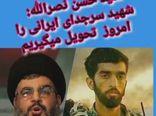 فیلم/ سید حسن نصرالله: پیکر شهید بی سر ایرانی را تحویل می گیریم