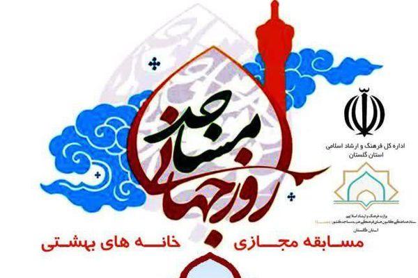 برگزاری مسابقه مجازی «خانه های بهشتی» به مناسبت روز جهانی مسجد