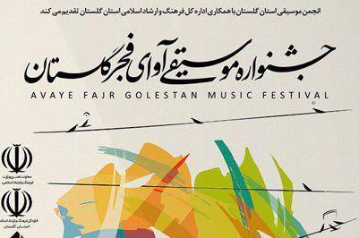 آغاز جشنواره موسیقی آوای فجر گلستان در تالار فخرالدین اسعد گرگانی