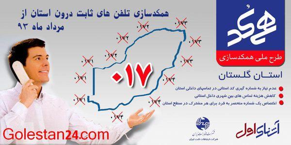 طرح هم کدسازی استان گلستان