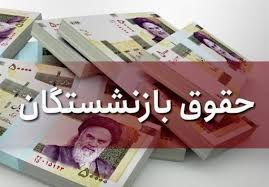 مبنای جدید افزایش حقوق بازنشستگان کشوری اعلام شد