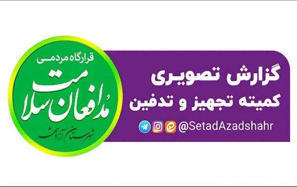 فیلم/کمیته تجهیز و تدفین مدافعان سلامت شهرستان آزادشهر