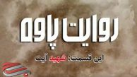 مجموعه داستانی روایت پاوه/قسمت دوم: شهید آیت+فیلم