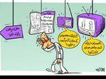 کاریکاتور/دریافت یارانه نقدی به هزار و یک شرط