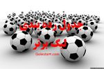 جدول کامل لیگ برتر استان