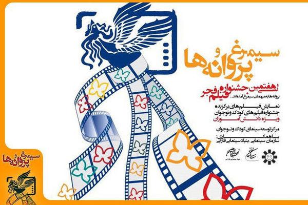 اکران رایگان ۵ فیلم منتخب سینمای کودک در تالارفخرالدین اسعدگرگانی