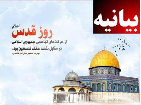 بیانیه اداره کل اوقاف و امورخیریه استان گلستان جهت شرکت در راهپیمایی روز قدس