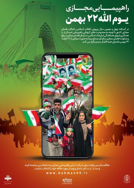 آغاز راهپیمایی مجازی 22 بهمن