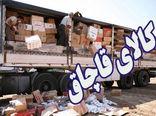 ۱۲ میلیارد کالای قاچاق در گلستان کشف شد
