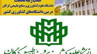 کسب رتبه نخست دانشگاه علوم کشاورزی و منابع طبیعی گرگان در بین دانشگاه های کشاورزی کشور