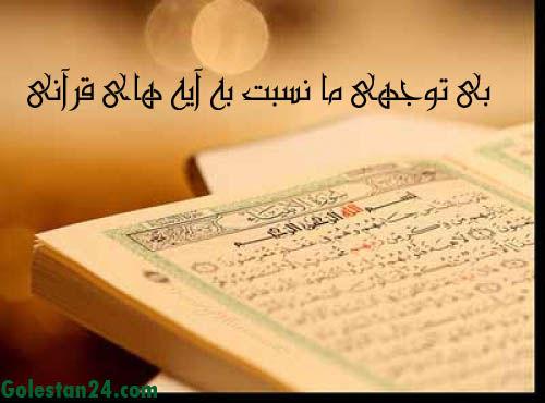 بی توجهی ما به آیه های قرآن