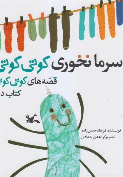 انتشار کتابی از فرهاد حسنزاده برای کودکان سوری