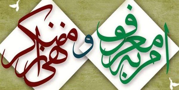 ستاد امر به معروف و نهی از منکر گلستان گروههای جهادی مطالبهگر تشکیل میدهد