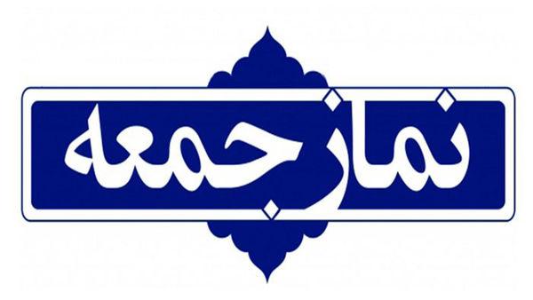 نماز جمعه در ۶ شهر گلستان برگزار میشود