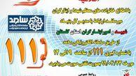 ارتباط مستقیم تلفنی ایثارگران با مدیرکل بنیاد گلستان