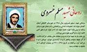 اینفوگرافیک/ روحانی شهید «مسلم خسروی»