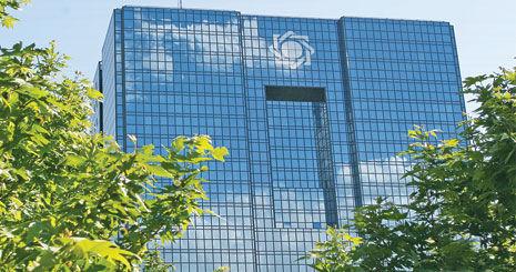 برنامه بانک مرکزی برای حل مشکلات اقتصادی