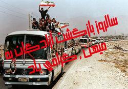 ۲۶ مرداد سالروز بازگشت آزادگان به میهن اسلامی گرامی باد