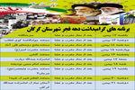 اعلام برنامه گرامیداشت دهه مبارک فجر در گرگان