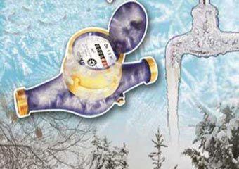 اطلاعیه شرکت آب و فاضلاب استان گلستان برای پیشگیری از یخ زدگی کنتور