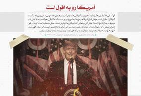پوستر / آمریکا رو به افول است