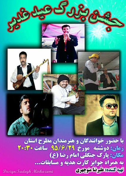 جشن برگ عید غدیر در کردکوی+پوستر