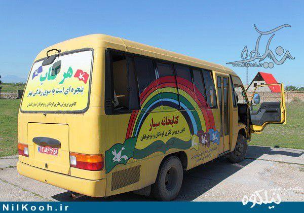 کتابخانه سیار روستایی در گالیکش راهاندازی شد