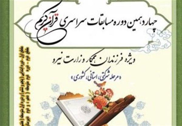چهاردهمین جشنواره قرآنی وزارت نیرو در استان گلستان برگزار میشود