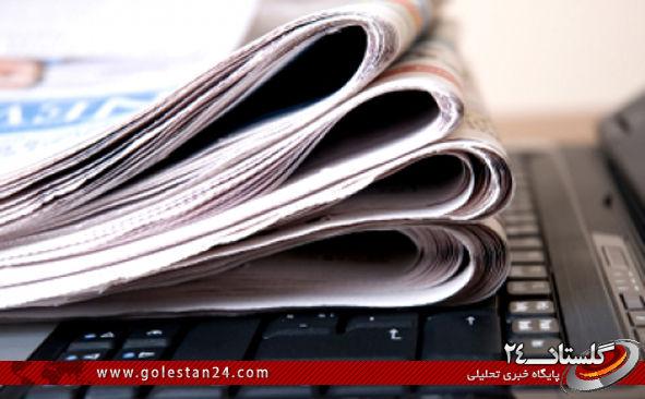 رسانه های گلستان