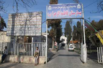 وضعیت بد اورژانس بیمارستان فاطمه الزهرا مینودشت+تصاویر