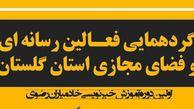برگزاری نخستین دوره خبرنویسی خادمیاران رضوی در استان
